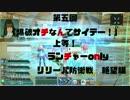 【PSO2】ランチャー限定SH絶望【爆発オチなんてサイテー!】
