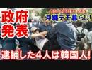 【沖縄のまる某集団】 日本政府発表で発覚!逮捕した4人は韓国人だ!