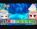 【ARK:Survival_Evolved】RE.琴葉恐竜探検隊!17回目【恐竜サバイバル】