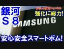 【韓国サムスンに世界注目】 安心安全スマホをついに発売!