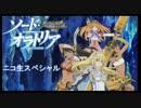 【TVアニメ】シュヴァルツェスマーケン ニコ生特番 1/2【柴犬】