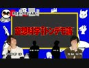 空想科学トンデモ論 #5 出演:羽多野渉、斉藤壮馬
