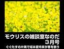 モウリスの雑談室なのだ・3月号?ぐぐたすの片隅で坂本愛玲菜が春を歌う+横溝正史特集の予習_03