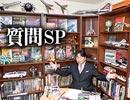 #171表 岡田斗司夫ゼミ『質問スペシャル ~コレクション紹介、今週買ったもの、ア...