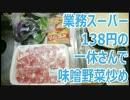 業務スーパー 138円の一休さんで味噌野菜炒め