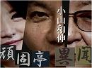 【頑固亭異聞】日本人が文科省から護る日本の歴史[桜H29/3/27]