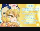 【WoT】私の戦車道!!せかんど!!part6!!【ゆっくり実況プレイ】
