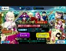 【Fate/Grand Order】沖田狙いガチャ+その他ガチャ 呼符+目標10連