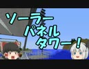 【Minecraft】超ビビリが工業の力でエンドラを倒す話。11' 【ゆっくり実況】