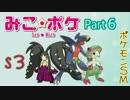 【ポケモンSM】巫女服九尾の往く!レート対戦の世界*S3*⑥