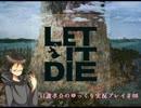 【LET IT DIE】ゆっくり実況プレイ08【6F:モカマゴメ→9F:ナシヨグチ】