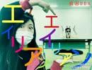 【貧困BBA】エイリアンエイリアンを踊ってみたYo!!