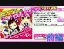 【ガチャ】スマホガチャで強キャラを手に入れる旅part29【アイドル事変】