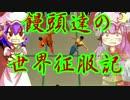 【Evil Genius】紅魔館の世界征服大作戦【ゆっくり実況】第14話