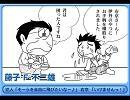 『相棒』を有名漫画家が描いたら…を、妄想して描いてみた thumbnail