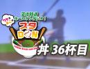 【丼36杯目】りか&まこの文化放送ホームランラジオ! スタDON