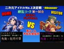 【パワプロ2016】二次元アイドルNo.1決定戦4th(百花)アイマス対West
