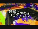【ガルナ/オワタP】侵略!スプラトゥーン2【season.0-03】