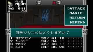 【旧約・女神転生I・II】初見実況プレイ9