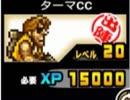 【にゃんこ大戦争】今更ターマ・ターマCCレビュー!