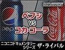 第71位:【予告編】ペプシ VS コカ・コーラ ~世紀を超えた戦い~