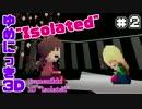 """【実況】ゆめにっき3D DLC """"Isolated"""" part2"""