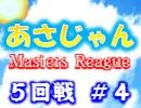 【麻雀】マスターズリーグ5回戦 #4