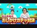 サムライゲーマーズガチャ【スピンオフ】矢口のおしかけガチャ対決!