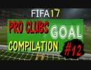 FIFA 17 プロクラブ【Mpunt】ゴール集(`・ω・´) #12