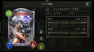 【シャドバ没動画】飛ぶなよ2
