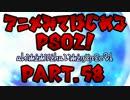 【実況】アニメ見て始めるPSO2!【Part.58】