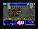 【実況】 今度こそクリアするFF5 【FF5】 part.56