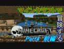【Minecraft】マインクラフトで冒険するPart4ー前編【ゆっくり実況プレイ】