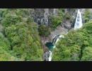 空から見る日本の滝①『不動七重の滝』 ドローン空撮 DJI Phantom4 Pro