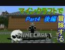 【Minecraft】マインクラフトで冒険するPart4ー後編【ゆっくり実況プレイ】