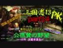 【三國志13PK】【ゆっくり実況】公孫賛の野望part14