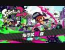 【Swtich】 スプラトゥーン2 先行試射会 HEY!二丁あがり! 【ノー実況】