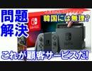 第21位:【韓国よ聞け、これが顧客サービスだ】 任天堂スイッチの電波障害!