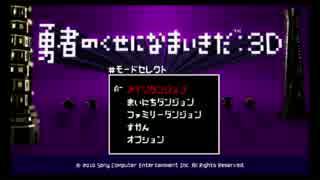 うんこちゃん『勇者のくせになまいきだ:3D』part1【2017/03/27】