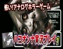 ハコオンナ】恐怖体感ホラーゲーム ハコオンナ実況プレイ1【うだわく