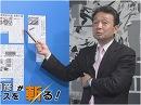 【井上和彦が斬る!#68】ニュースを斬る![桜H29/3/28]