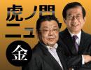 【DHC】3/24(金) 武田邦彦・須田慎一郎・居島一平【虎ノ門ニュース】
