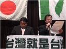 【特番】2020東京五輪「台湾正名」推進協議会設立記念大会[桜H29/3/28]