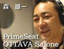 PrimeSeat/OTTAVA Salone 月曜日 森雄一  (2017年3月27日)