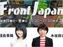 【Front Japan 桜】「香港で初の女性行政長官誕生」の背景 / ジェネレーションZの...