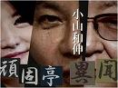 第61位:【頑固亭異聞】増長する脅威と日本外交[桜H29/3/28]