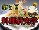 【実況】ぶきっちょ講師の料理研究学 第5回【俺の料理】