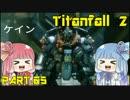 【キャンペーン】琴葉姉妹のTitanfall2【Part.05】