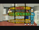秋田県立いぶり学校中等部 第十一話「県民PRIDE!あきたこまち編」