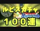 #7【星ドラ】ルビスガチャ100連!! ルビス装備に魅入られた男の運命は…